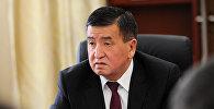 Премьер-министр Сооронбай Жээнбеков. Архивное фото