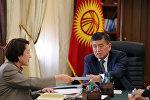 Премьер-министр Сооронбай Жээнбеков БШК төрайымы Нуржан Шайлдабекованы кабыл алуу учурунда
