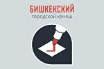 Выборы в Бишкекский городской кенеш