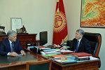 Президент Алмазбек Атамбаев УКМКнын Коррупцияга каршы күрөшүү кызматынын директору Дүйшөнбек Чоткараевди кабыл алган