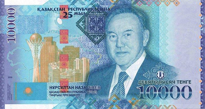 Памятная банкнота с изображением Нурсултана Назарбаева, посвященная 25-летию независимости Казахстана