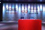Ош шаарында ишкерлердин Фергана соода-экономикалык форуму