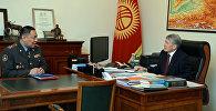 Президент Алмазбек Атамбаев ички иштер министри Улан Исраиловду кабыл алуу учурунда