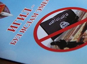 Экстремизмдик адабият. Архив