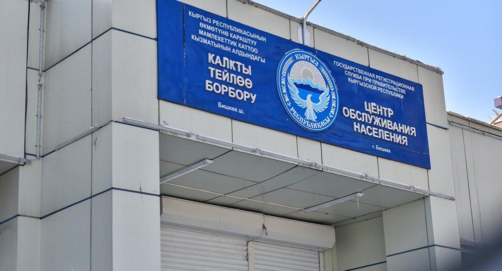 Табличка в здании Центра обслуживания населения Государственной регистрационной службы. Архивное фото