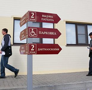 Указатели перед зданием Центра содействия мигрантам. Архивное фото