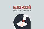 Список кандидатов в Баткенский горкенеш