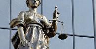 Статуя древнегреческой богини правосудия Фемиды. Архивное фото
