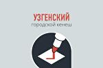 Списки партий, участвующих в выборах в Узгенский горкенеш