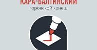 Выборы в Кара-Балтинский городской кенеш