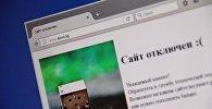 Отключенный сайт правительственной газеты Слово Кыргызстана, который был взломан