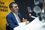 Маданият, маалымат жана туризм министрлигинин алдындагы Туризм департаментинин директору Азамат Жаманкулов
