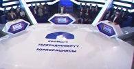 LIVE: Теледебаты партий Актив, Мекеним Кыргызстан и Улуу Кыргызстан