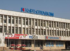 Кыргызтелеком ААКтын имараты. Архивдик сүрөт