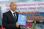 Улуттук идимдер академиясынын академиги академик Абдылдажан Акматалиевдин архивдик сүрөтү