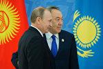 Россия менен Казакстандын лидерлери Владимир Путин менен Нурсултан Назарбаевдин архивдик сүрөтү