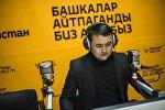Sputnik Кыргызстан радиосунун алып баруучусу Исмаил Мамытов