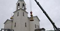 Установка колоколов  в храме Александра Невского на территории авиабазы ОДКБ Кант