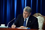 Өлкө президенти Алмазбек Атамбаевдин архивдик сүрөтү