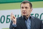 Россиялык белгилүү теле алып баруучу Владимир Соловьев. Архивдик сүрөт