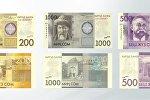 Новый дизайн банкнотов IV серии номиналом 200, 500, 1000 сомов