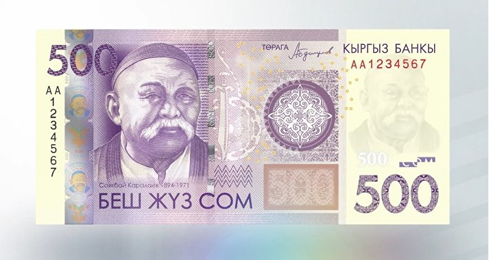 Продажа денежных знаков в бишкеке 10 сомов монета арктикуголь шпицберген зарплата