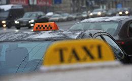 Такси автоунаасы. Архив
