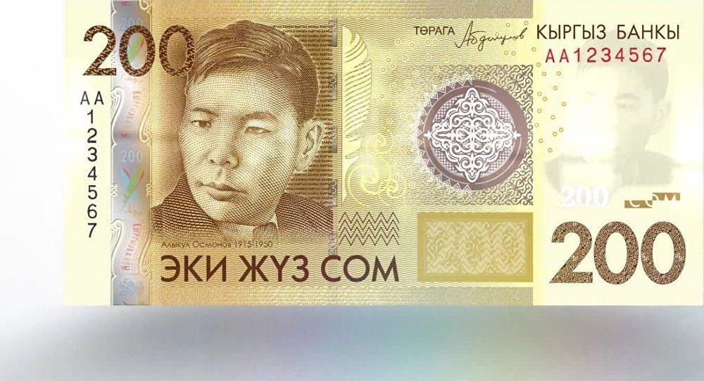 Модифицирование банкнотов IV серии номиналом 200, 500, 1000 сомов