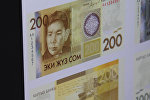Новый дизайн банкнот IV серии номиналом 200, 500, 1 000 сомов
