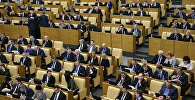 Россиянын Мамдумасынын депутаттары. Архивдик сүрөт