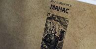 Лонгрид о кыргызском эпосе Манас, подготовленный учениками школы №2 Министерства обороны России