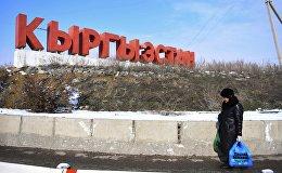 Кыргызстандын чек ара жайында барткан аял. Архивдик сүрөт