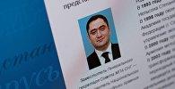 Снимок с официального сайта МПА СНГ. Представитель cекретариата Межпарламентской ассамблеи СНГ и член Национального собрания Армении Айк Чилингарян