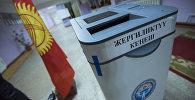 Электронная урна в избирательном участке №1209 в Бишкеке