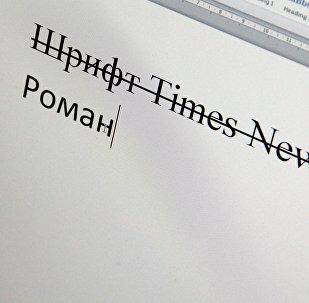 Набор текста в программе на компьютере. Архивное фото