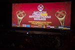 В кинотеатре Манас состоялось торжественное открытие VI Международного кинофестиваля Кыргызстан — страна короткометражных фильмов