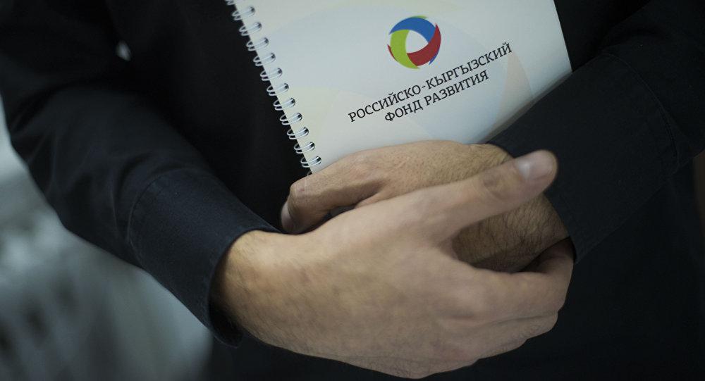Мужчина держит папку с логотипом РКФР. Архивное фото