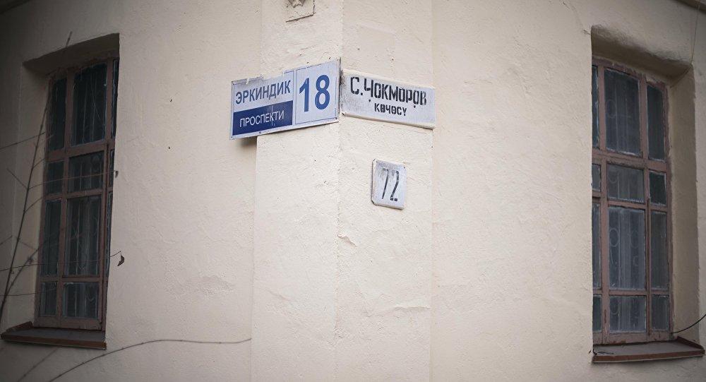 Эркиндик жана Чокморов көчөлөрүнүн кесилиши. Архив