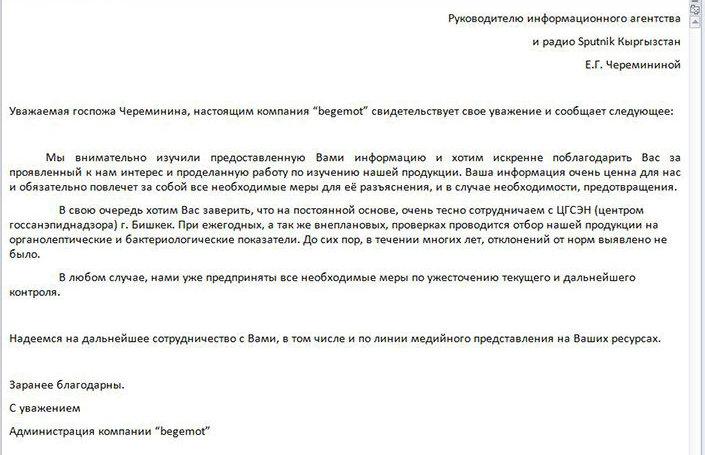 Ответ сети быстрого питания Begemot на запрос Sputnik