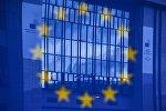 Евробиримдиктин желеги. Архивдик сүрөт