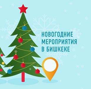 Новогодние мероприятия в Бишкеке
