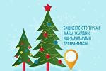 Бишкекте өтө турган жаңы жылдык иш-чаралардын программасы
