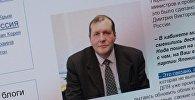Снимок с сайта РСМД. Историк и главный редактор интернет-журнала Японоведение в России Дмитрий Стрельцов. Архивное фото