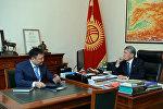 Президент Алмазбек Атамбаев Өнөр жай, энергетика жана жер казынасын пайдалануу мамлекеттик комитетинин төрагасы Дүйшөнбек Зилалиевди кабыл алды.