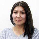 Корреспондент информационного агентства и радио Sputnik Кыргызстан Бегимай Бакашева