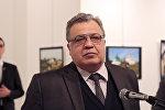 2016-жылы 19-декабрда атып өлтүрүлгөн Россиянын Түркиядагы элчиси Андрей Карлов. Архив