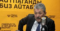 Министр финансов Адылбек Касымалиев на пресс-конференции в мультимедийном пресс-центре Sputnik Кыргызстан
