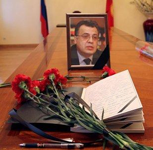 В Посольстве России в Кыргызстане открыта книга соболезнований в связи с гибелью посла РФ в Турции Андрея Карлова