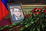 Цветы у портрета посла России в Турции Андрея Карлова в здании министерства иностранных дел РФ.