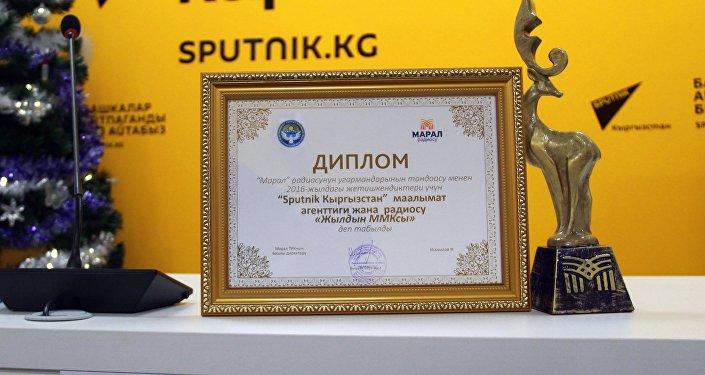 МАРАЛ FM: Sputnik Кыргызстан жылдын мыкты ЖМКсы аталды